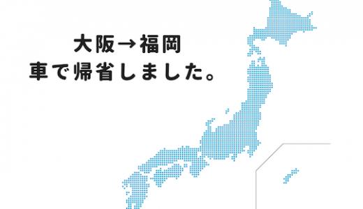 子連れの車で長距離帰省(大阪から福岡)で気をつけていること