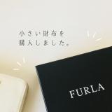 脱長財布!ミニマルきれいなFURLA(フルラ)の二つ折り財布の使い心地