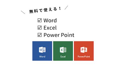 オフィスオンラインの使い心地。家計簿は無料版エクセルで十分使えます。
