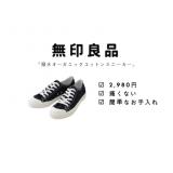 無印良品のスニーカーの履き心地と、簡単なお手入れ方法。