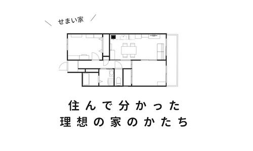 家族4人で2LDK。せまい賃貸3つの問題点から分かった理想の家のかたち。