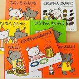【1歳〜3歳におすすめ絵本】こぐまちゃんシリーズの魅力とおすすめ5冊