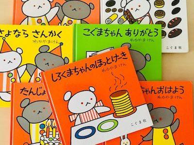 【絵本】こぐまちゃんシリーズならコレ!全15冊を読んだ私のおすすめ5冊とその魅力を語りたい
