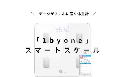 頑張らなくても体重管理ができる「1byone」体重計レビュー|スマホにデータが届くよ