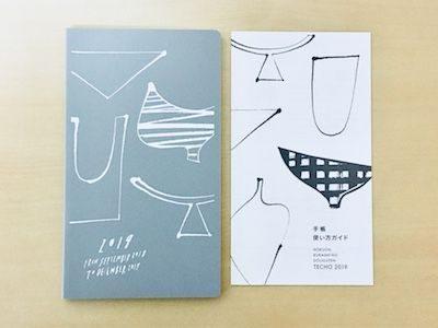 2019年の手帳「北欧、暮らしの道具店」のオリジナル手帳を検討してみた