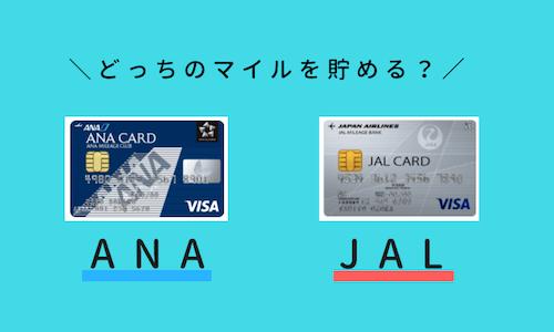マイルを貯めて旅行に行きたい!JALとANAどっちで貯めるか検討してみた