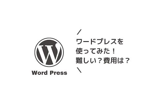 Word Press(ワードプレス)でブログを作るのは難しい?はてなブロガーがWPでブログを作ってみた
