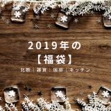 【2019年の福袋】北欧雑貨にマリメッコにAmazonも。まだ間に合う福袋!