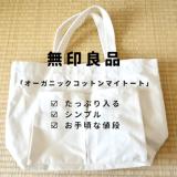 【無印良品|オーガニックコットンマイトートバッグ】たっぷり収納&シンプルなバッグ